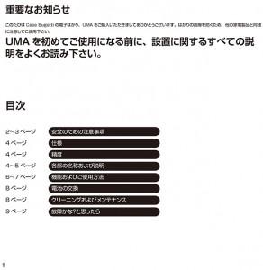 02 ISTR. UMA_JP