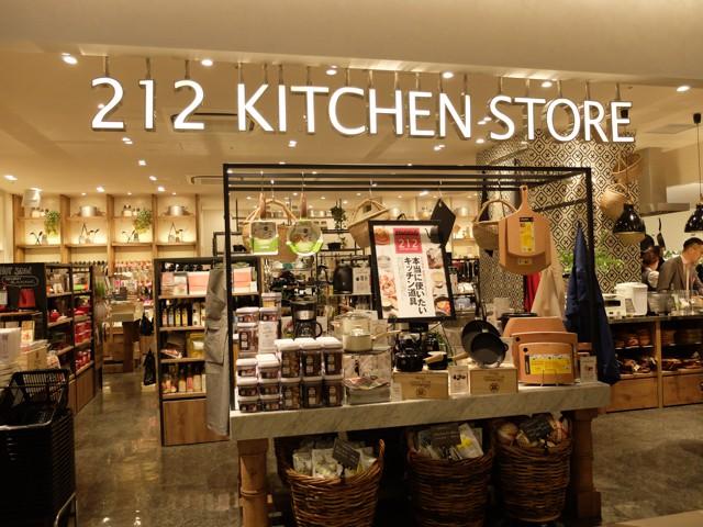 ストア 212 キッチン